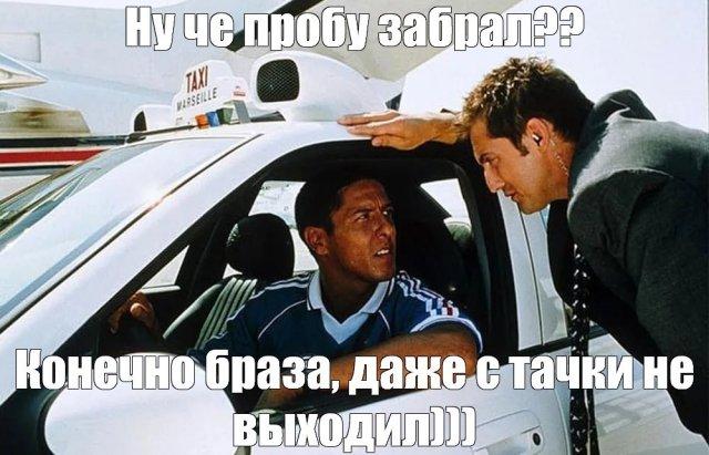 """Шутки и мемы про фильм """"Такси"""" и Сами Насери"""