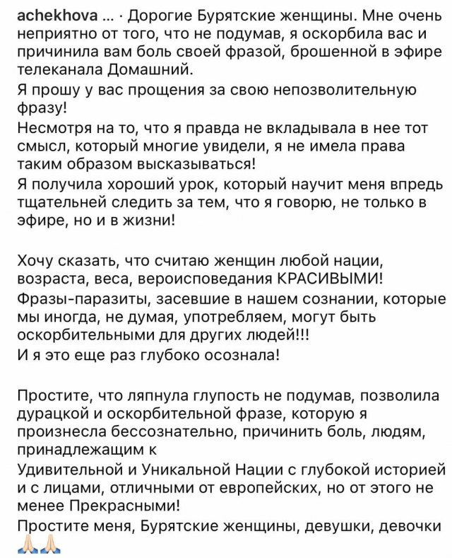 Анфиса Чехова извинилась перед бурятскими женщинами после скандала