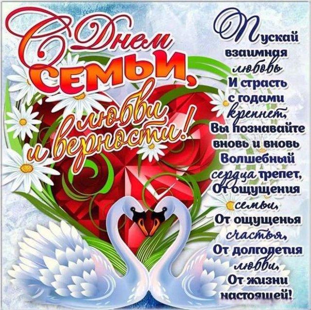 открытки на день семьи, любви и верности