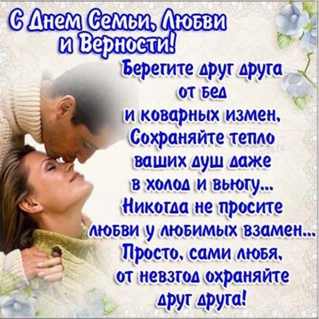 поздравления на день семьи, любви и верности