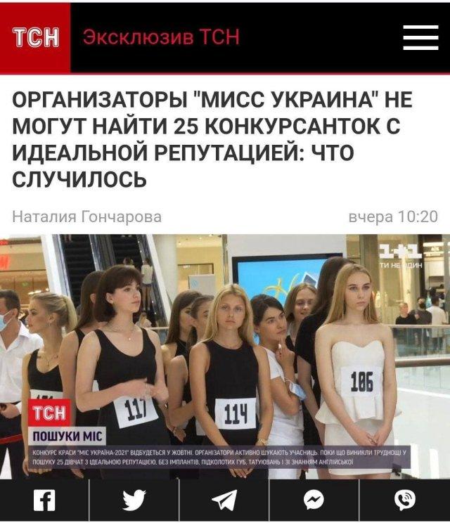 """Организаторы конкурса """"Мисс Украина"""" не смогли найти девушек с безупречной репутацией"""