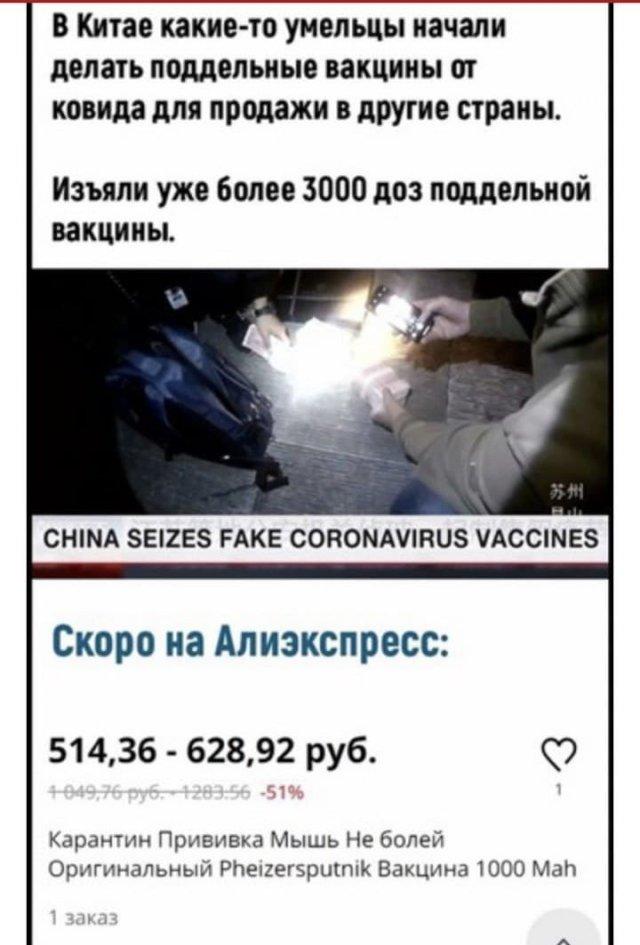 Шутки и мемы про коронавирус, вакцинацию и QR-коды