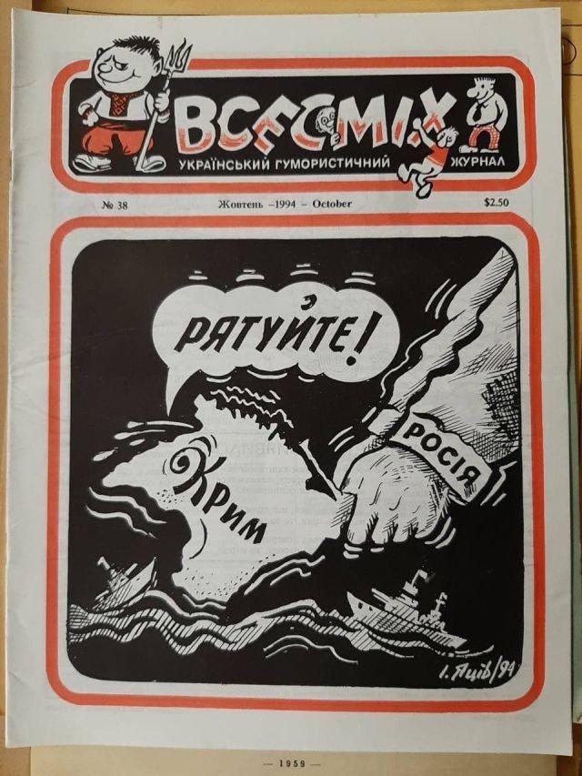 """Канадский украинский журнал """"Всесміх"""", 1994"""