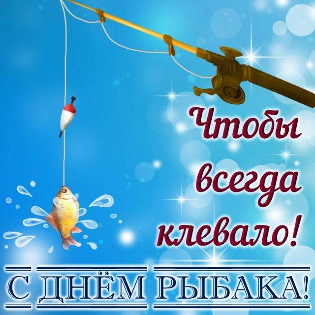 поздравления на день рыбака