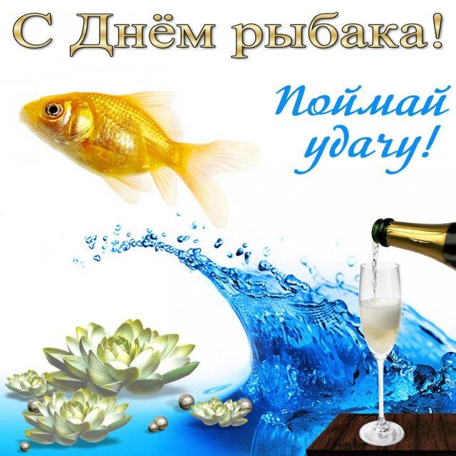 день рыбака 2021