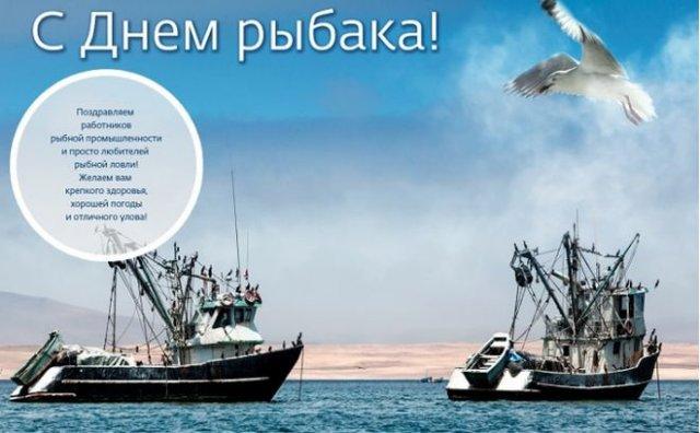 Открытки на День рыбака 2021