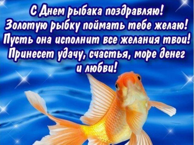 открытки на день рыбака