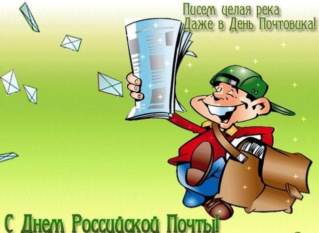открытки на день почты