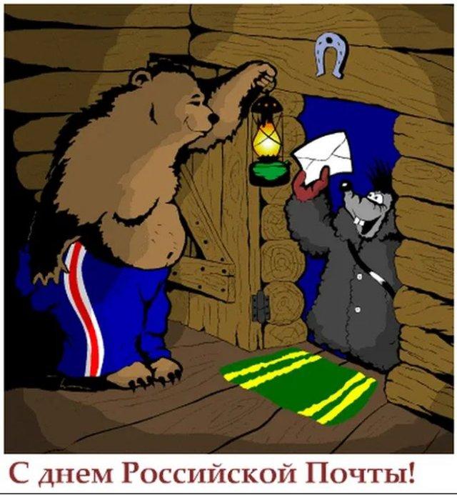 поздравления на день российской почты