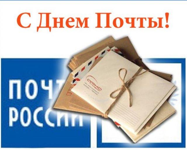 поздравления на день почты