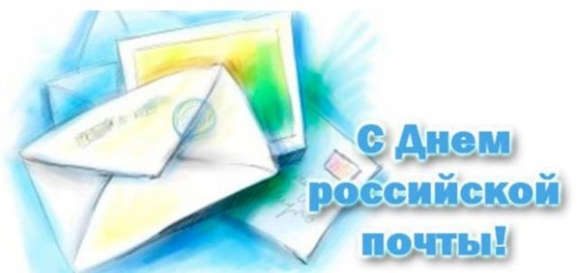 день почты