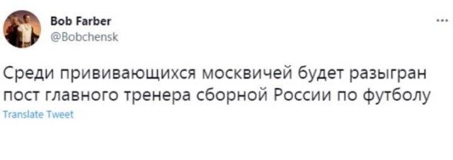 Шутки и мемы про отставку Станислава Черчесова с поста тренера сборной России