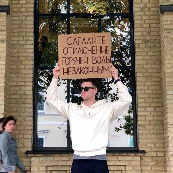 Парень устроил одиночный пикет против раздражающих вещей
