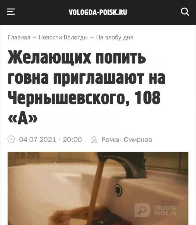 Странные и забавные заголовки из российских и зарубежных СМИ