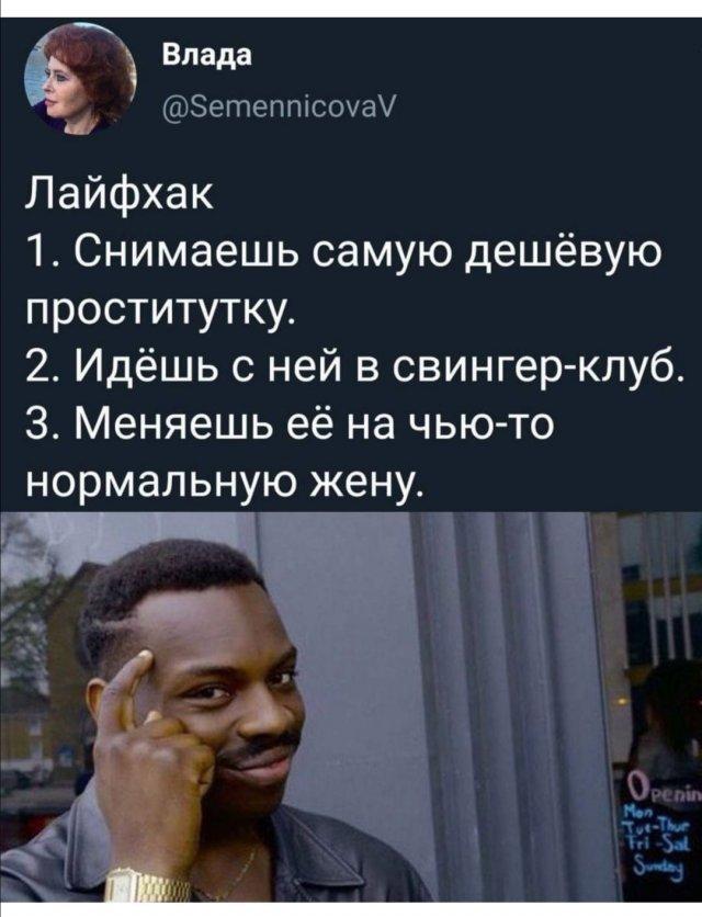 Шутки и мемы про девушек и отношения