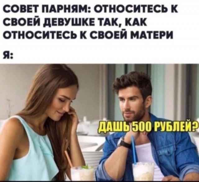 """Мемы и приколы про отношения и еще """"кое-что"""""""