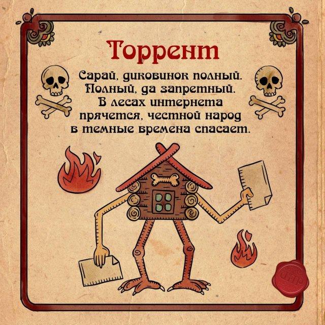 Интернет по-русски или как объяснить слова доступным языком
