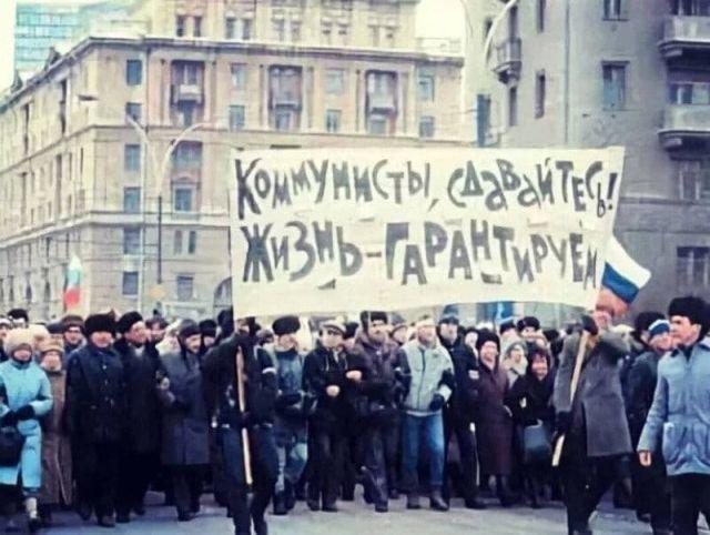 Демонстрация сторонников демократии на Новом Арбате. СССР, 24 февраля 1991 года.