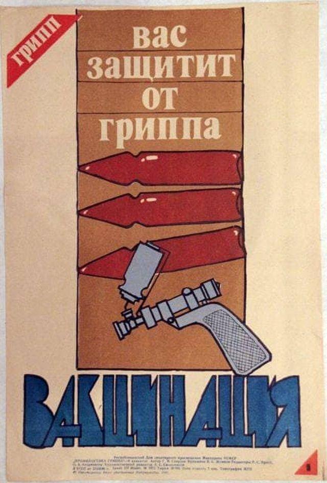 Плакат «Вас защитит от гриппа вакцинация». Художник Г.М. Саардак. 1987 год