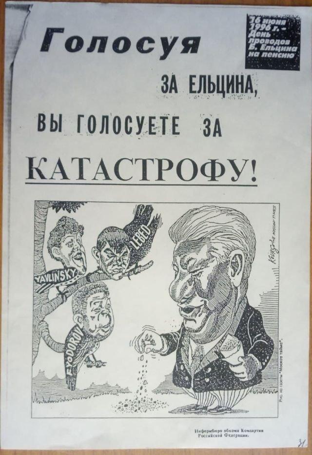 """Агитационная листовка """"Голосуя за Ельцина, вы голосуете за катастрофу"""""""