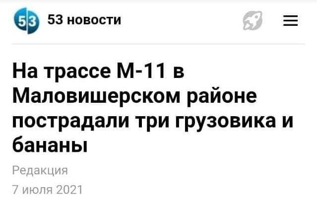 Странные, абсурдные и смешные заголовки российских СМИ