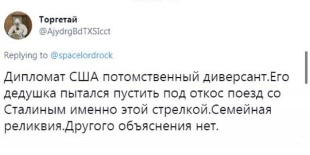 Шутки и мемы про кражу американским дипломатом железнодорожного указателя  в Твери