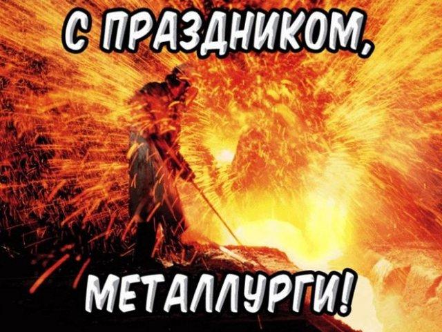 18 июля день металлурга