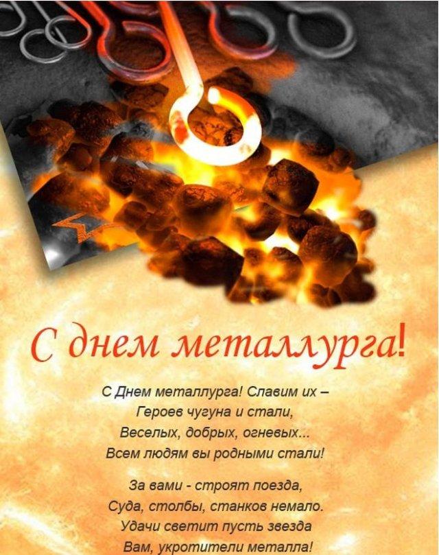 красивые открытки на день металлурга