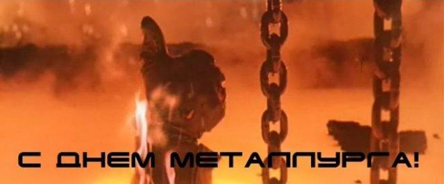 открытки на день металлурга