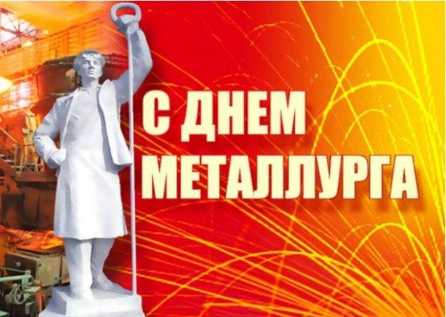 поздравления на день металлурга