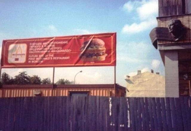 Начало строительства первого Макдоналдса на Пушкинской площади в Москве,1989 год