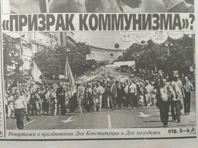 28 июня 1997 года. Шествие коммунистов на Крещатику, Киев