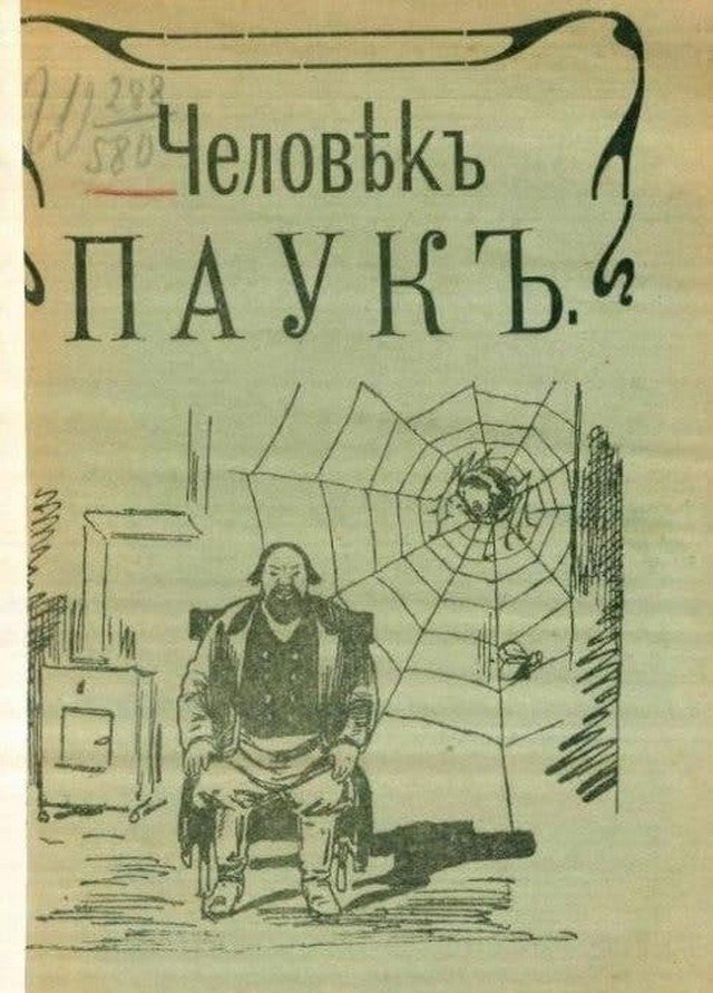 """""""Питер Паркер"""" прямиком из 1910 года"""