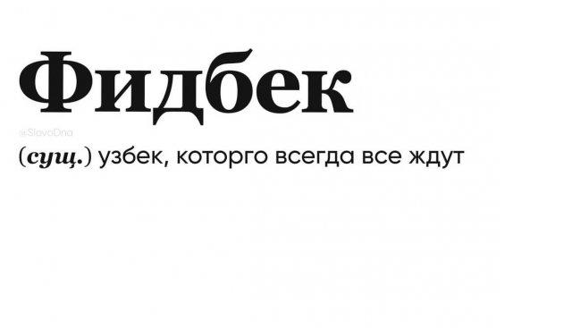 Люди, которые хорошо знают русский язык