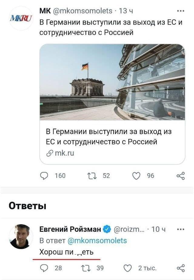 """Редакторы и СМИ, которые не перестают привлекать аудиторию """"крутыми"""" заголовками"""