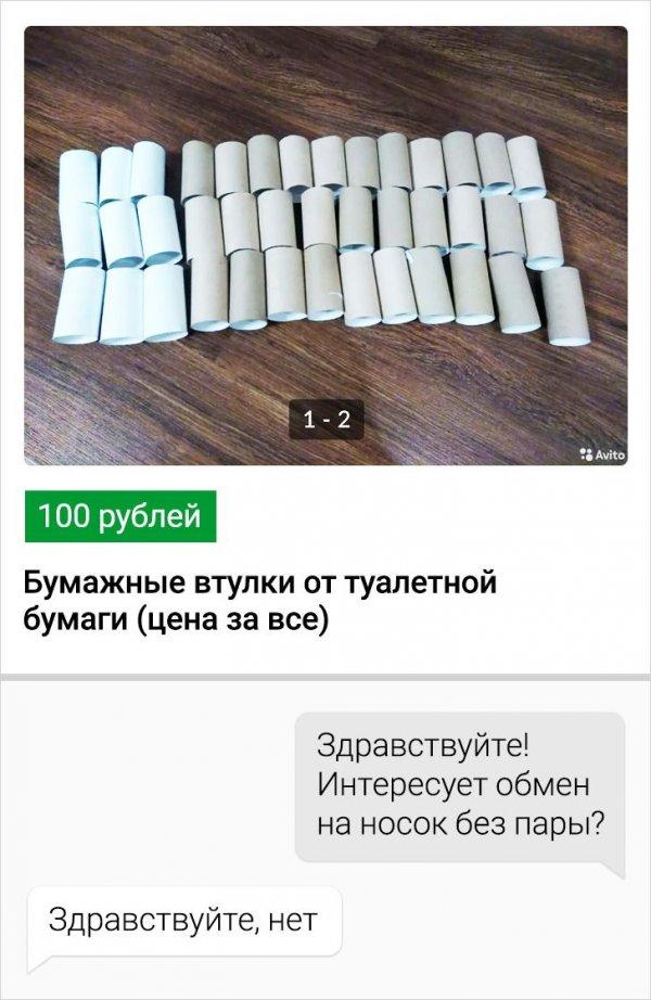 Подборка юмора о продажах и покупках в Сети