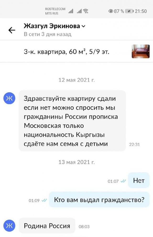 Сложно быть русским риелтором в Москве