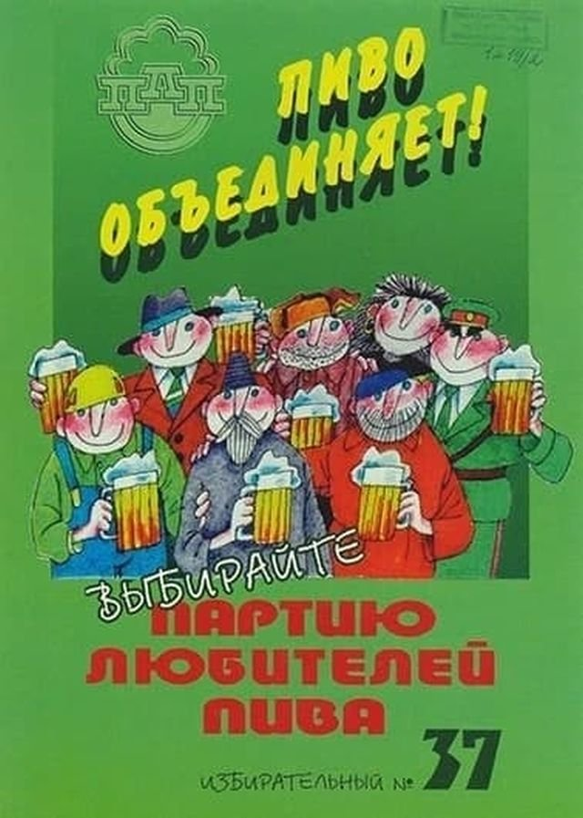 """Предвыборная листовка """"Партии любителей пива"""", 1995 год."""