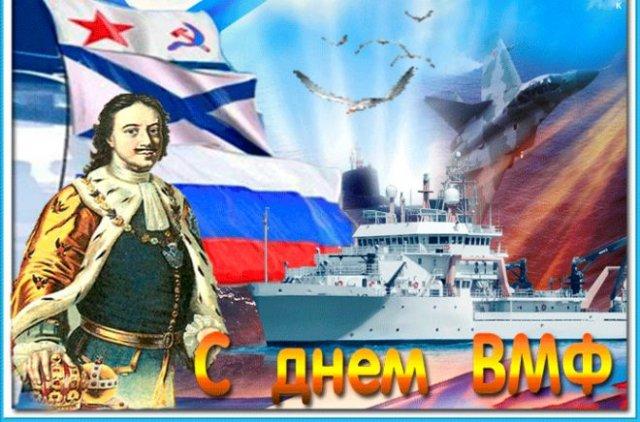 открытки на день военно-морского флота