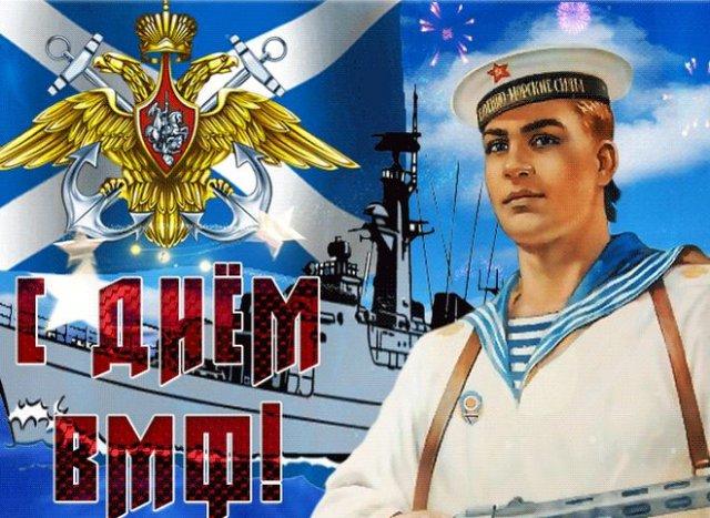 поздравления на день военно-морского флота