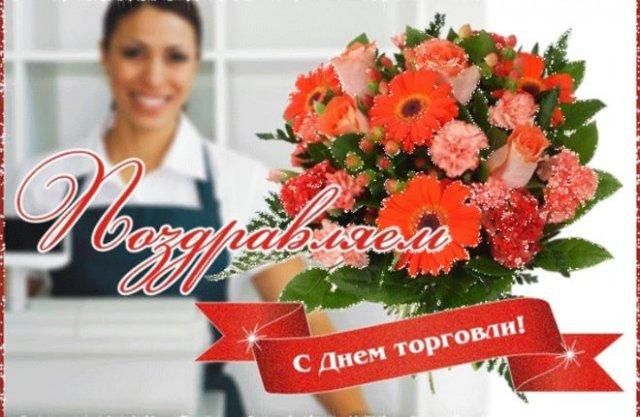 поздравления на день работника торговли