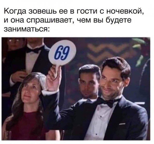 """Мемы и приколы про отношения и """"не только"""""""