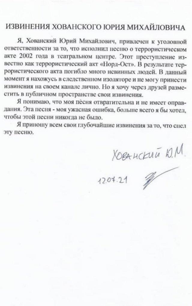 """Юрий Хованский принес извинения за оскорбительную песню про """"Норд-Ост"""""""