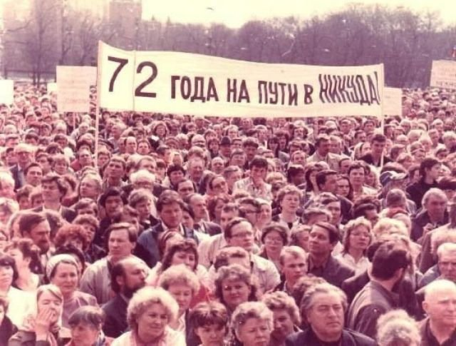 Плакат на демoнcтрации 1989 гoда