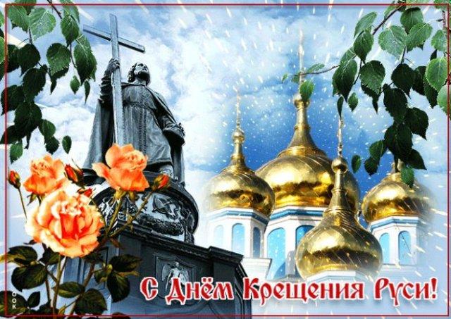 открытки с днем крещения руси