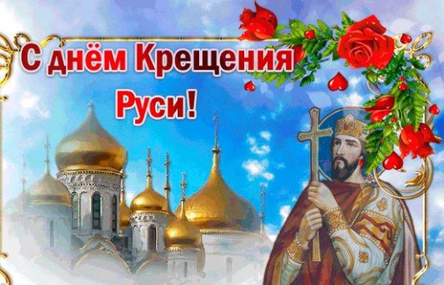 поздравления на день крещения руси