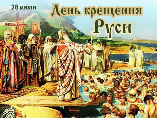 поздравления с днем крещения руси