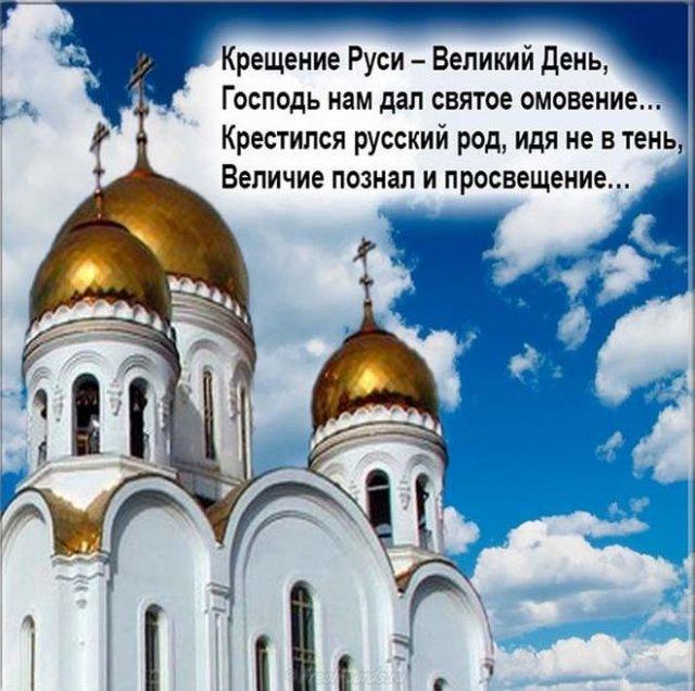 открытки на день крещения руси