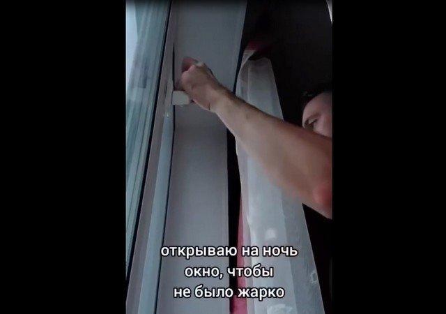 Если я захотел открыть окна ночью в жару