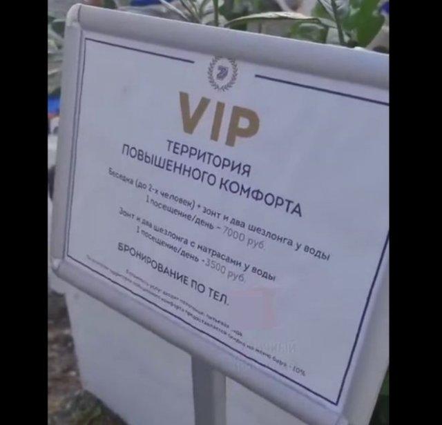 Администрация закрытого пляжа в Сочи требует с гостей деньги за спасение на воде
